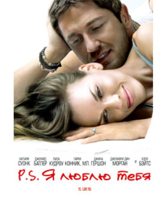 P.S. Я люблю тебя [DVD]