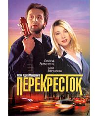 Перекрёсток [DVD]