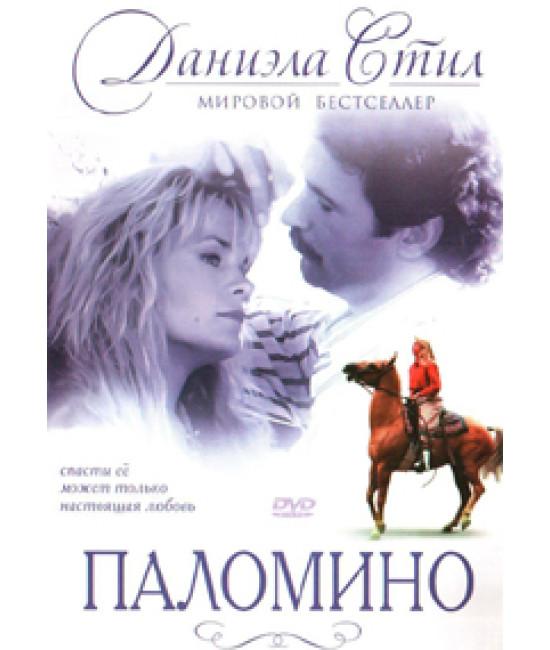 Паломино [DVD]
