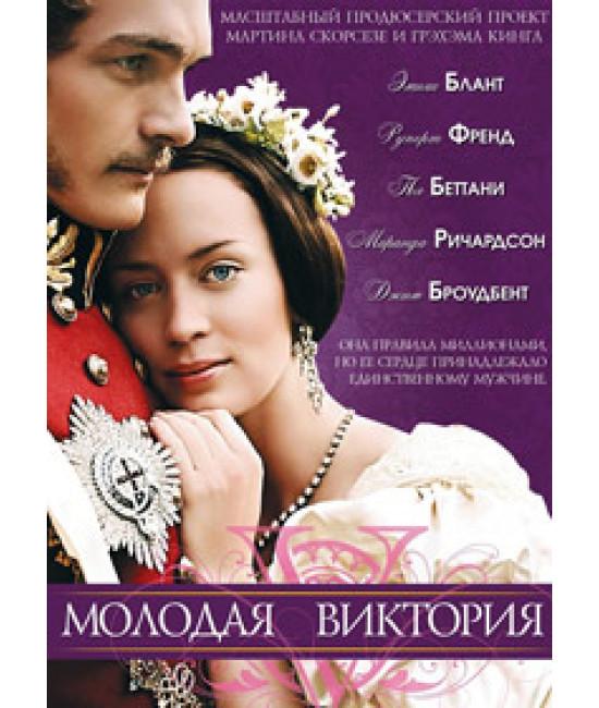 Молодая Виктория [DVD]