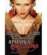 Ярмарка тщеславия [DVD]