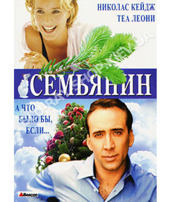 Семьянин [DVD]