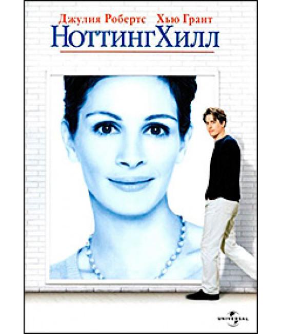 Ноттинг хилл [DVD]