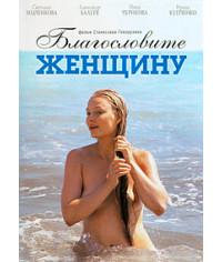 Благословите женщину [DVD]