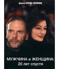 Мужчина и женщина 20 лет спустя [DVD]