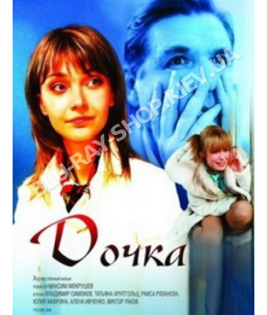 Дочка [DVD]