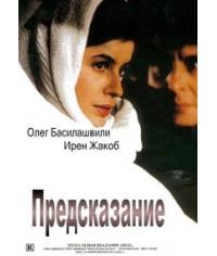 Предсказание [DVD]