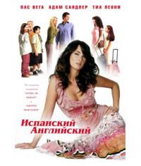Испанский-английский [DVD]