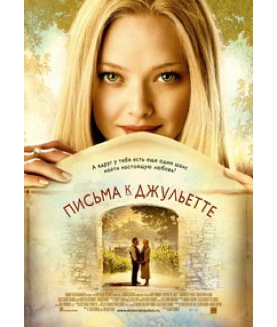 Письма к Джульетте [DVD]