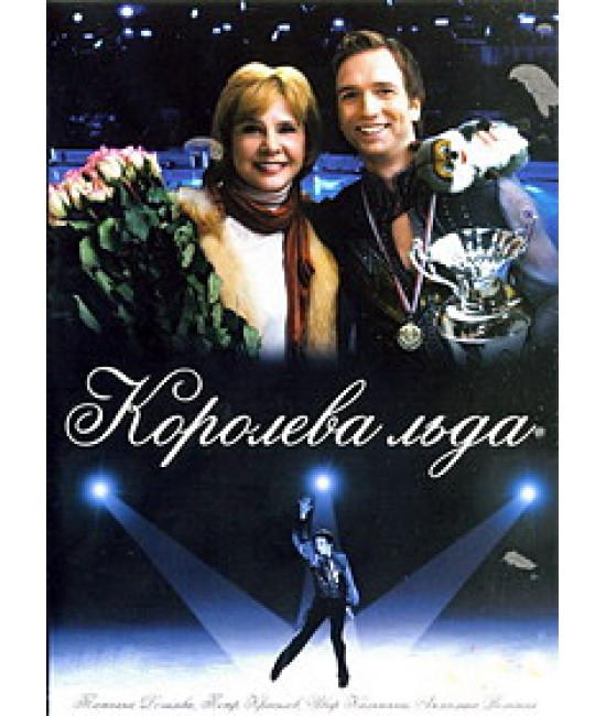 Королева льда [DVD]