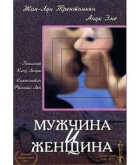 Мужчина и женщина [DVD]