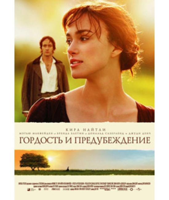 Гордость и предубеждение [DVD]