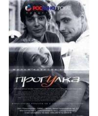 Прогулка [DVD]