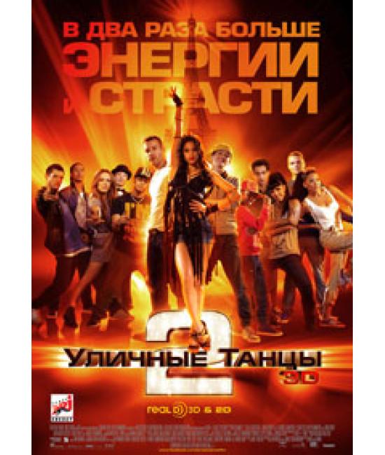 Уличные танцы 2 [DVD]