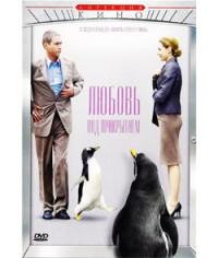 Любовь под прикрытием [DVD]