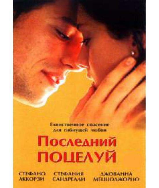 Последний поцелуй [DVD]