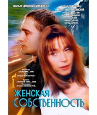 Женская собственность [DVD]