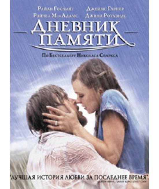 Дневник памяти [DVD]