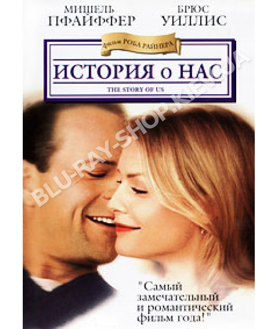 История о нас [DVD]
