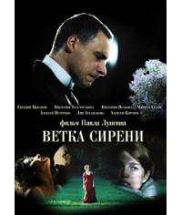 Ветка сирени [DVD]