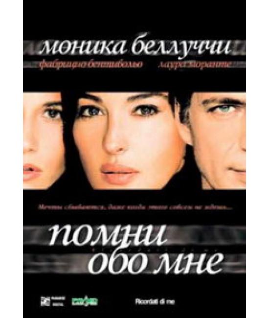 Помни обо мне [DVD]