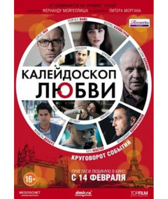 Калейдоскоп любви [DVD]