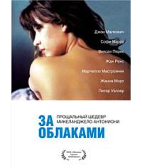 За облаками [DVD]