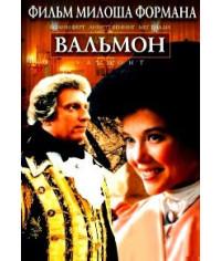 Вальмон [DVD]