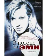 В погоне за Эми [DVD]