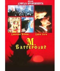 М. Баттерфляй [DVD]