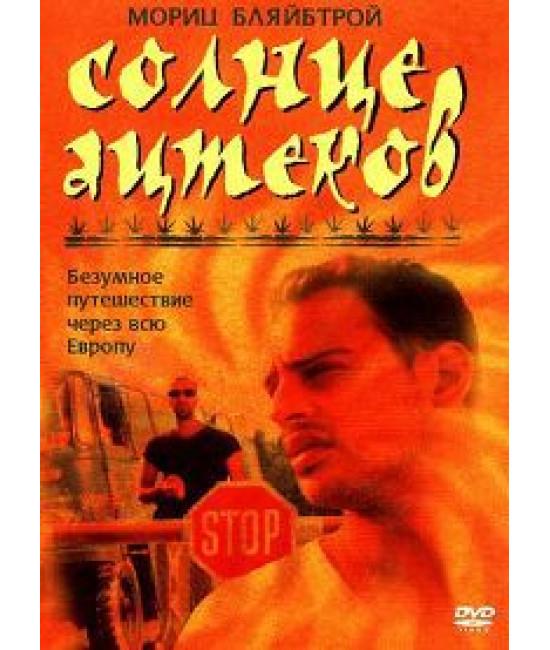 Солнце Ацтеков [DVD]