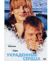 Украденные сердца (Двое у моря) [DVD]