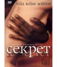 Секрет [DVD]