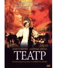 Театр [DVD]