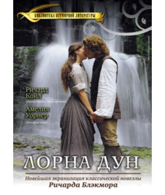 Лорна Дун [DVD]