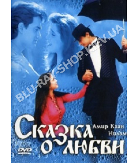 Сказка о любви [DVD]