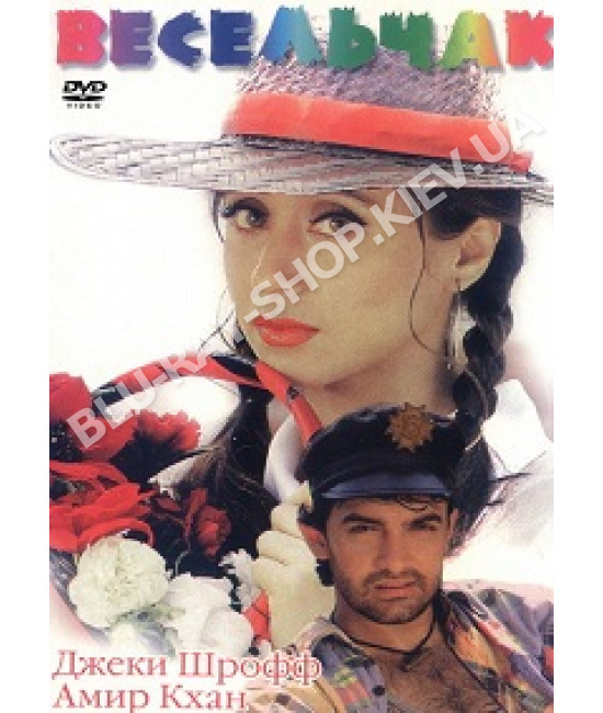 Радуга (Весельчак) [DVD]