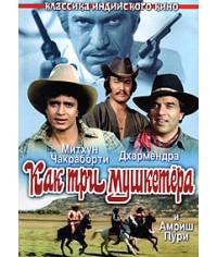 Как три мушкетера [DVD]