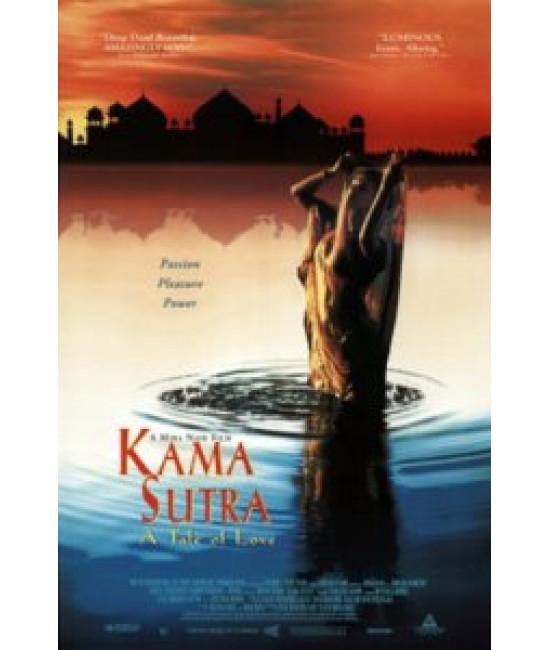 Камасутра. История о любви [DVD]