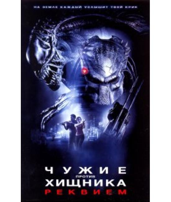 Чужие против Хищника: Реквием [DVD]