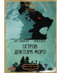 Остров доктора Моро [DVD]