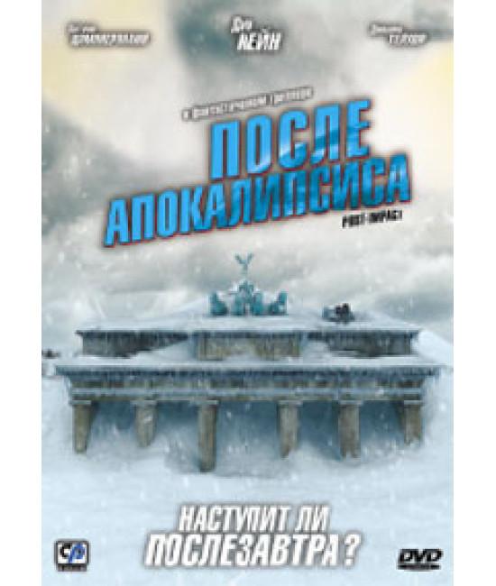 После апокалипсиса [DVD]