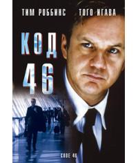 Код 46 [DVD]