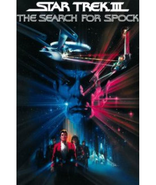Звездный путь III: В поисках Спока [DVD]
