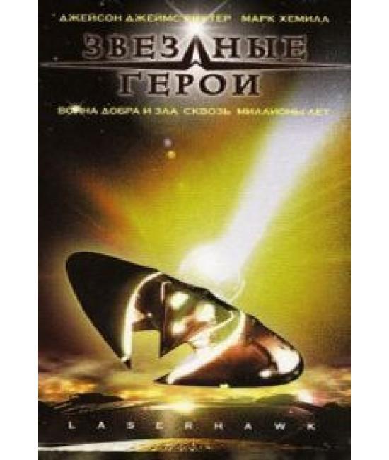 Звездные герои [DVD]