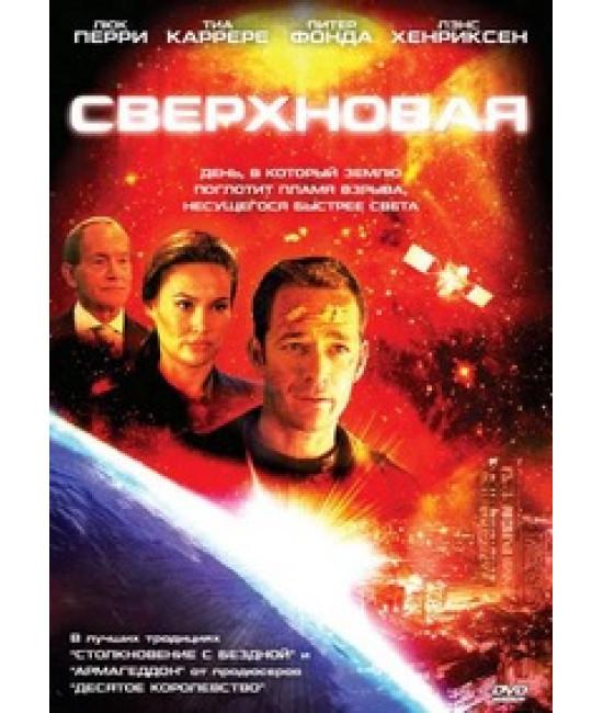 Сверхновая (Экспедиция на солнце) [DVD]
