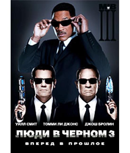 Люди в черном 3 [DVD]