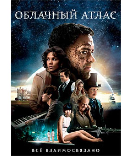 Облачный атлас [DVD]