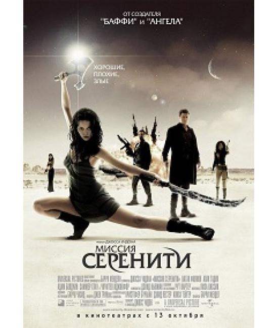 Миссия  Серенити  [DVD]