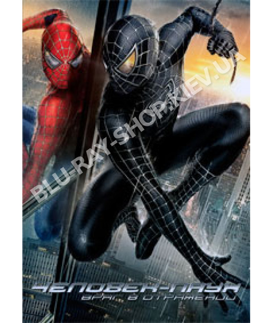 Человек-паук 3: Враг в отражении [DVD]